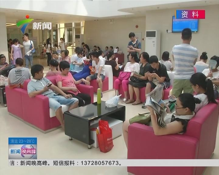 东莞:某医院护士生二孩需排队 违规将扣奖金