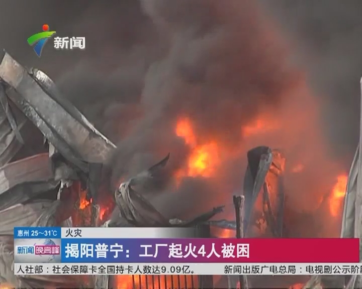 火灾 揭阳普宁:工厂起火4人被困