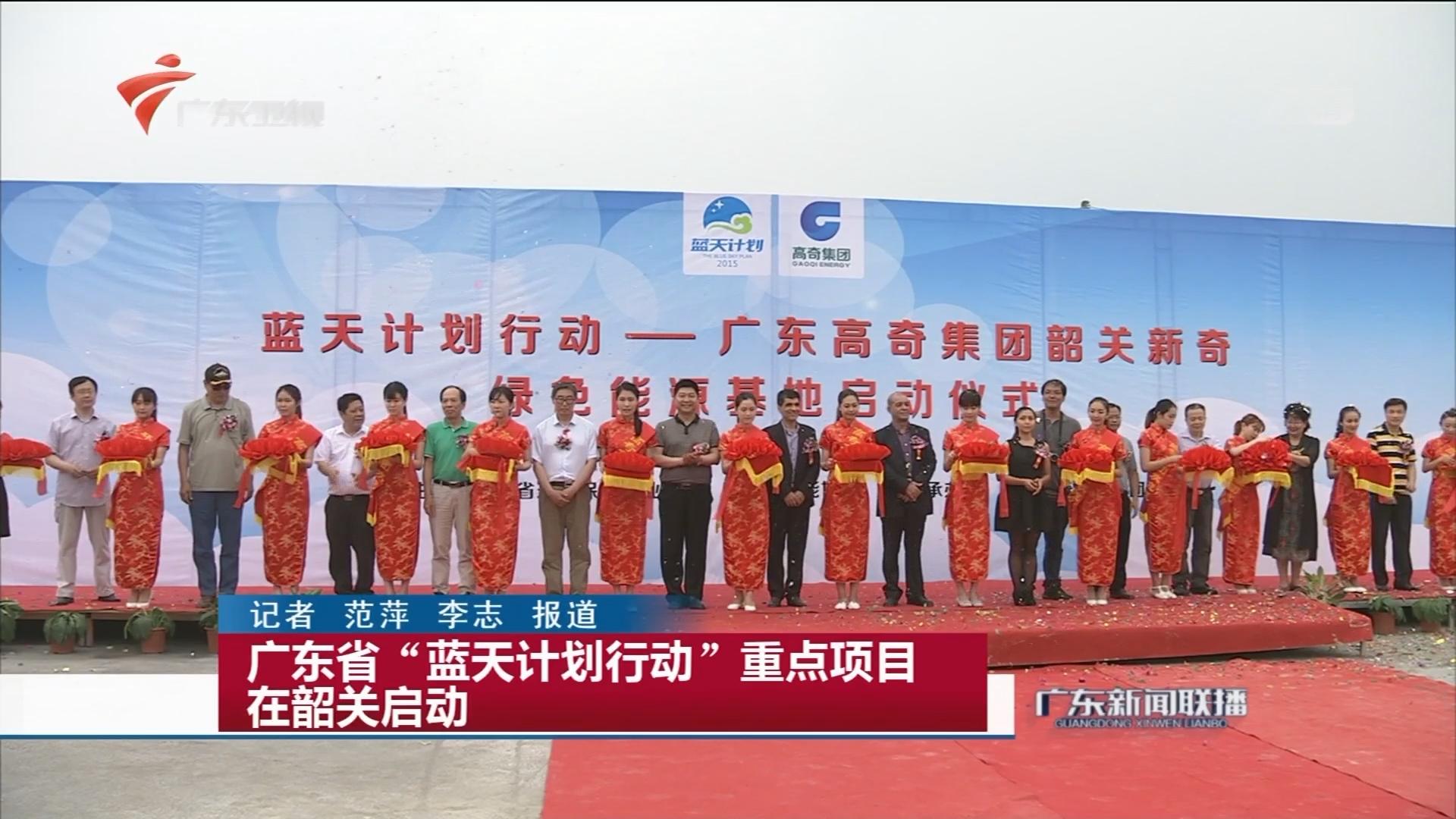 """广东省""""蓝天计划行动""""重点项目在韶关启动"""