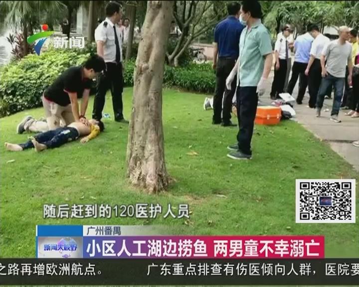 广州番禺:小区人工湖边捞鱼 两男童不幸溺亡