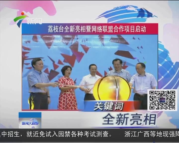 荔枝台全新亮相暨网络联盟合作项目启动
