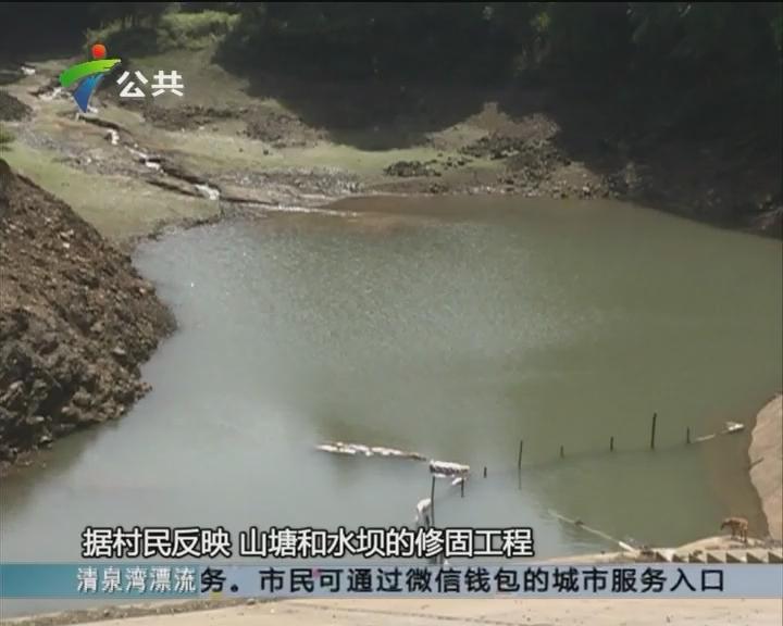 韶关:山塘漏水 村民担忧影响农田灌溉