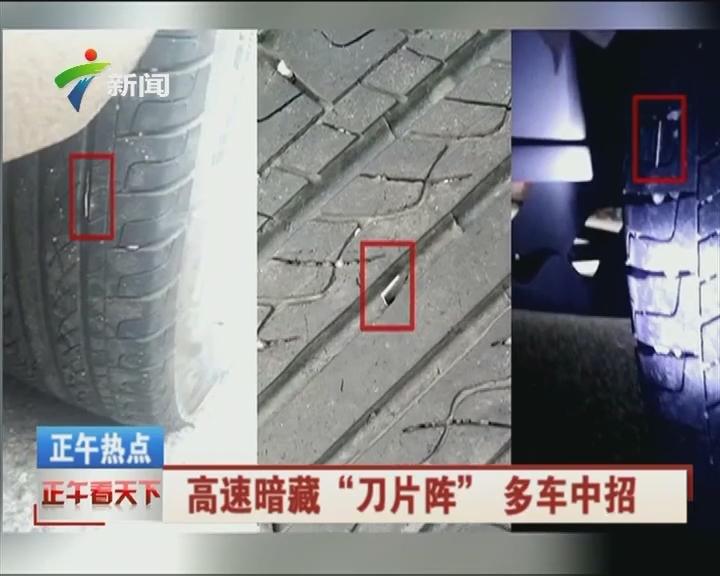 """高速暗藏""""刀片阵"""" 多车中招"""