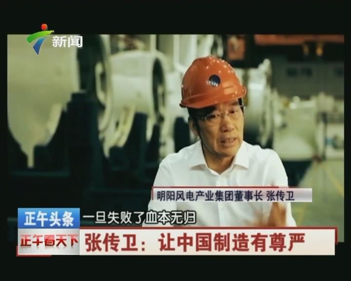 张传卫:让中国制造有尊严