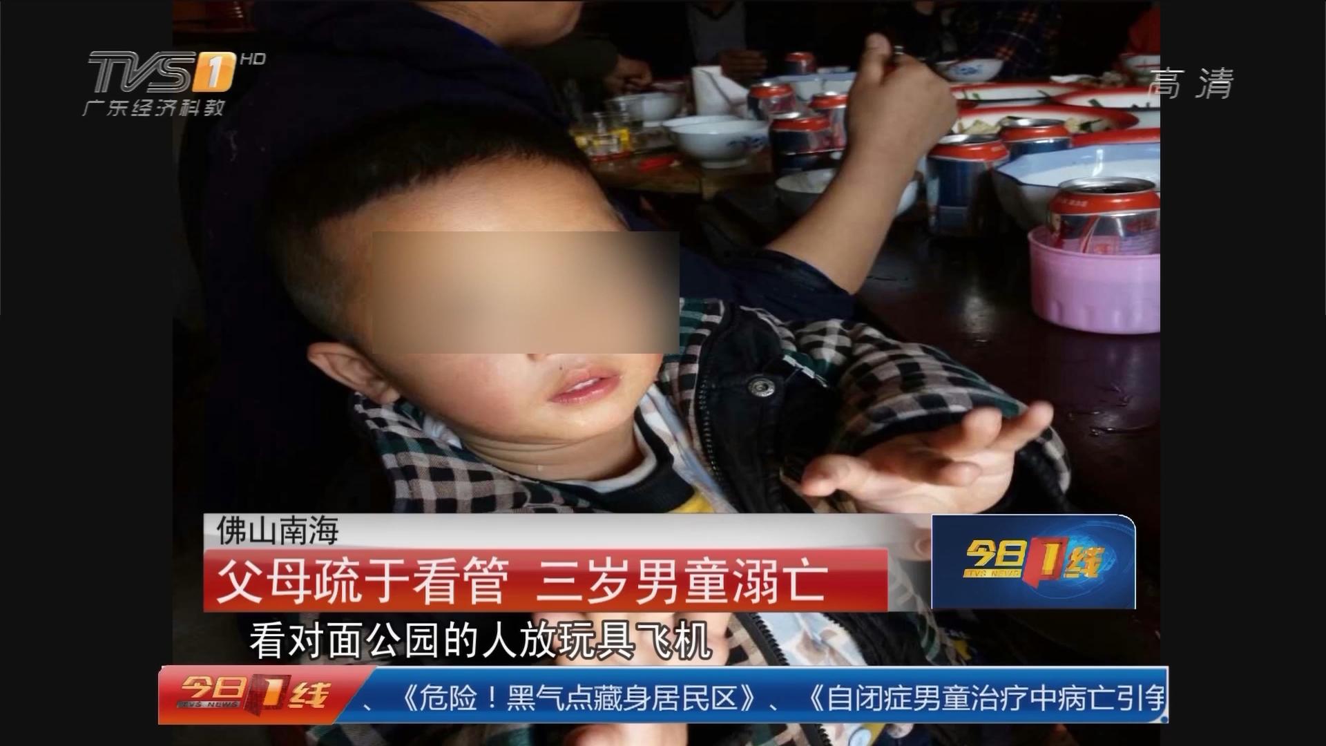 佛山南海:父母疏于看管 三岁男童溺亡
