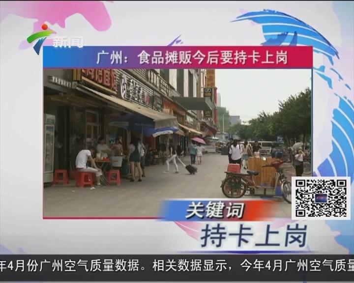 广州:食品摊贩今日要持卡上岗