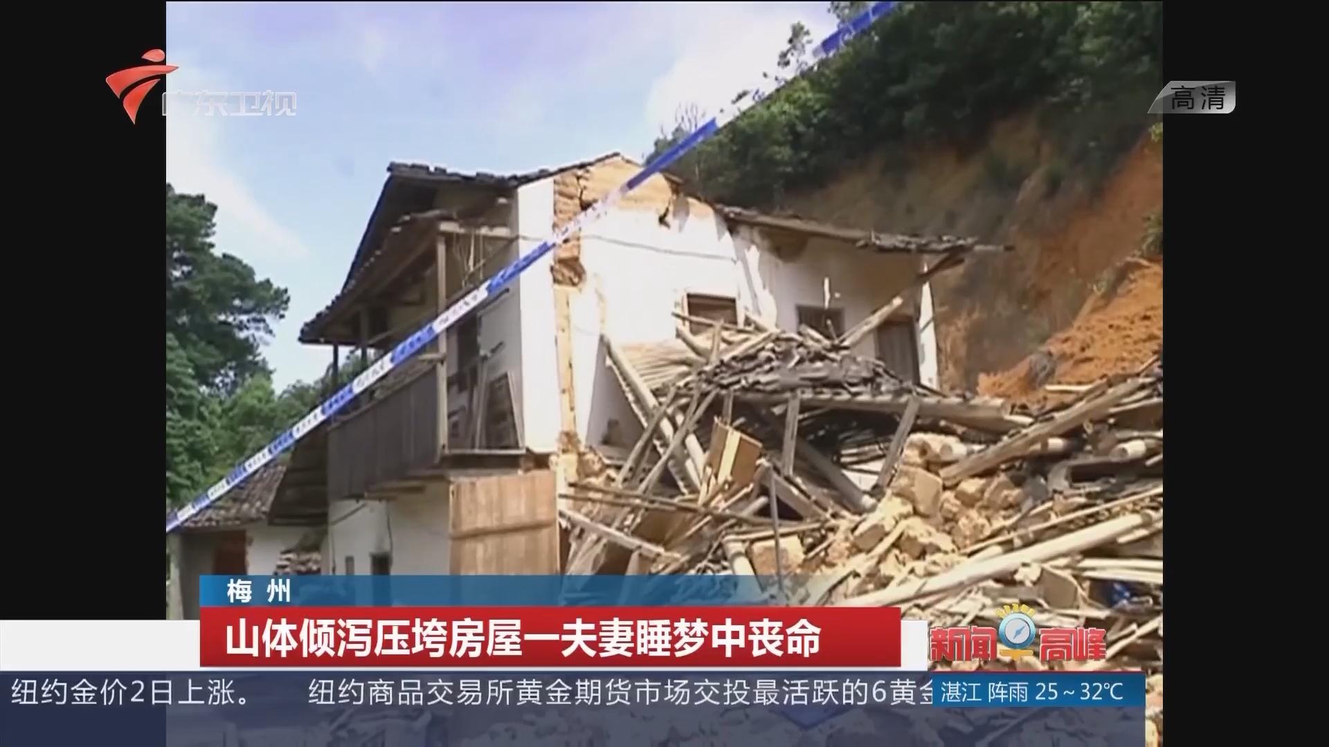 梅州:山体倾泻压垮房屋一夫妻睡梦中丧命