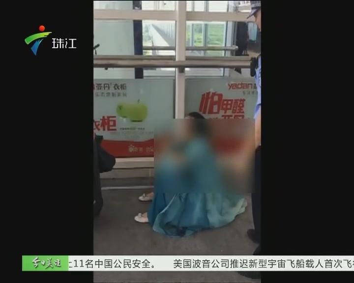 中山:女子在城轨站哭闹为哪般?