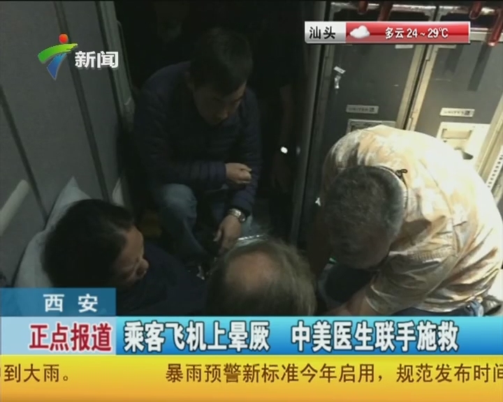 西安:乘客飞机上晕厥 中美医生联手施救