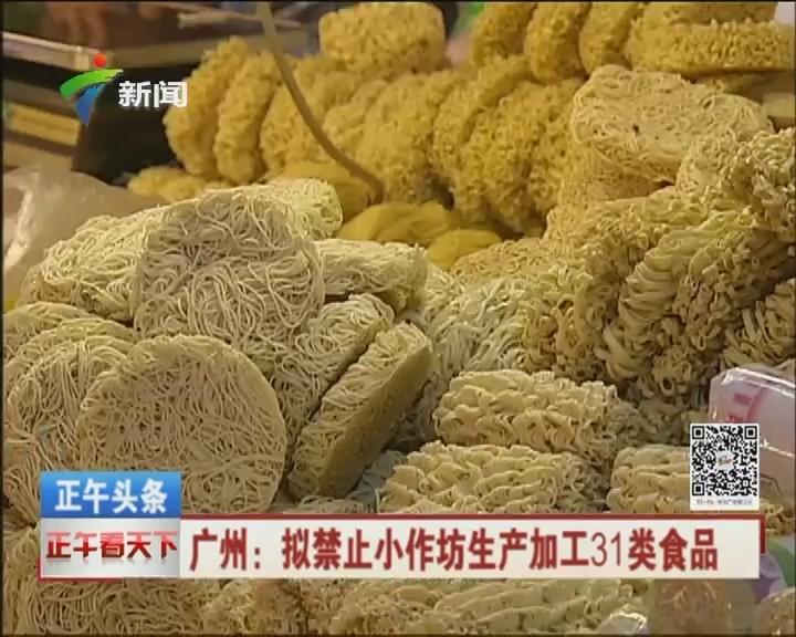 广州:拟禁止小作坊生产加工31类食品