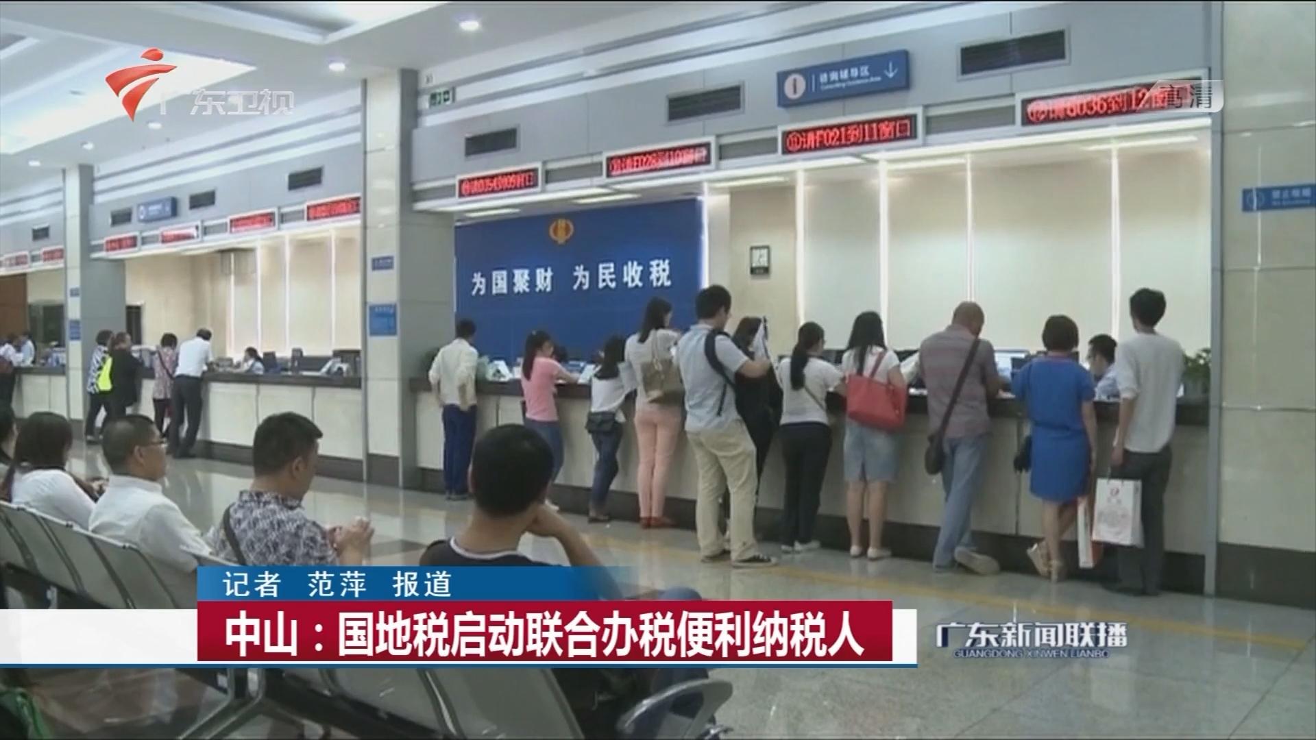 中山:国地税启动联合办税便利纳税人