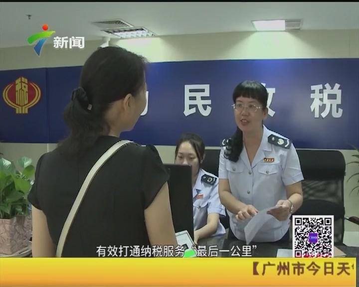 """湛江联合办税 实现""""一窗式""""服务"""