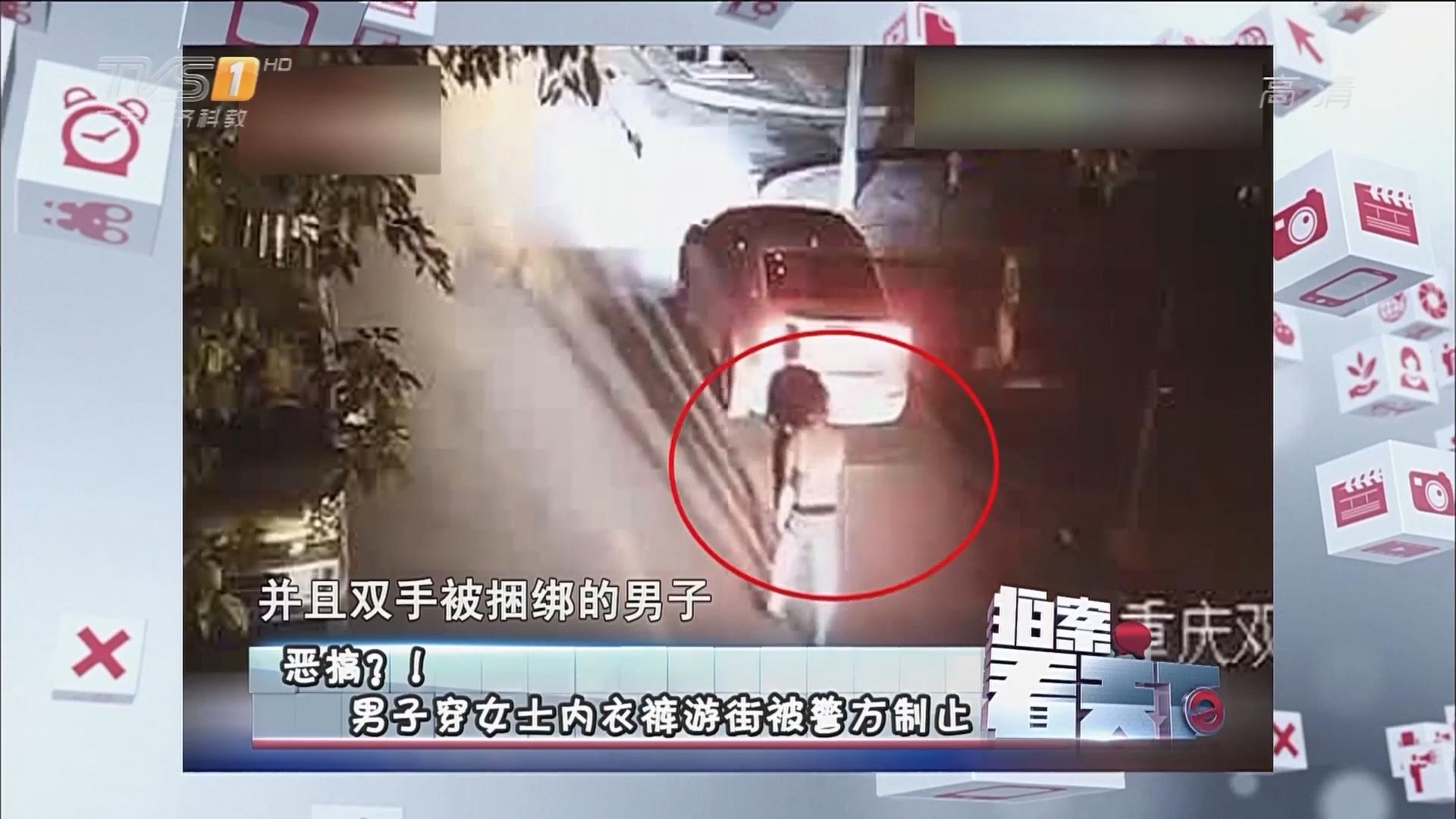 恶搞?!男子穿女士内衣裤游街被警方制止