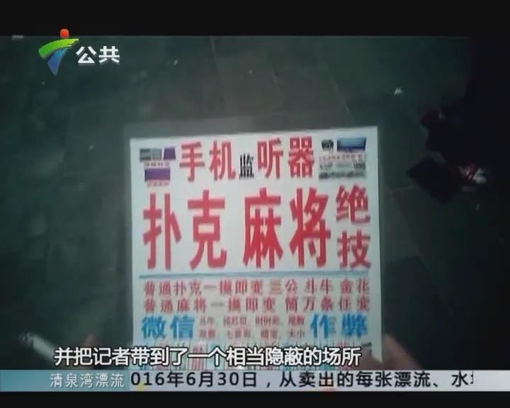 """深圳:小贩""""兜售""""万能干扰器 市民防盗需谨慎"""