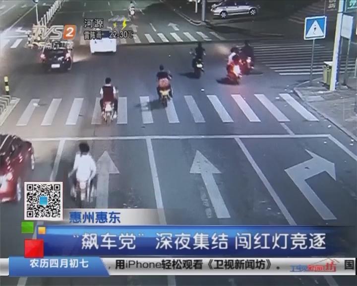 """惠州惠东:""""飙车党""""深夜集结 闯红灯竞逐"""