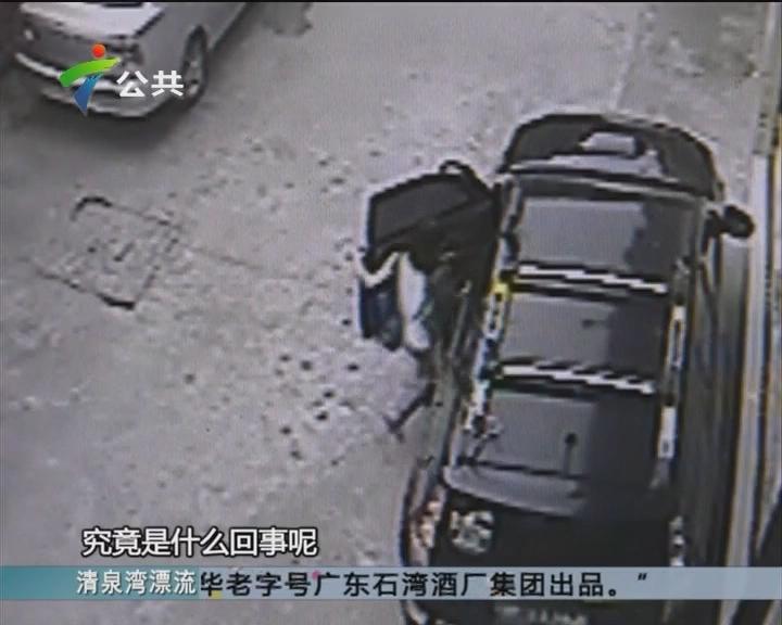 """韶关:车主或忘锁车门 手提包被""""顺手牵羊"""""""