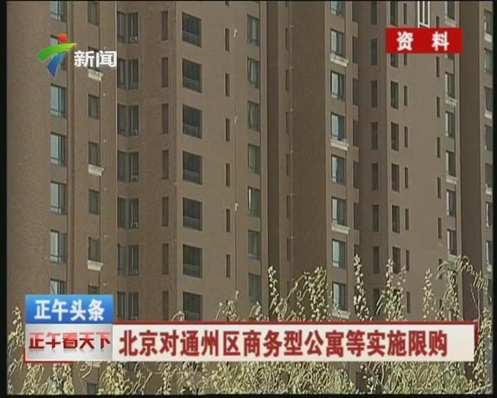 北京对通州区商务型公寓等实施限购