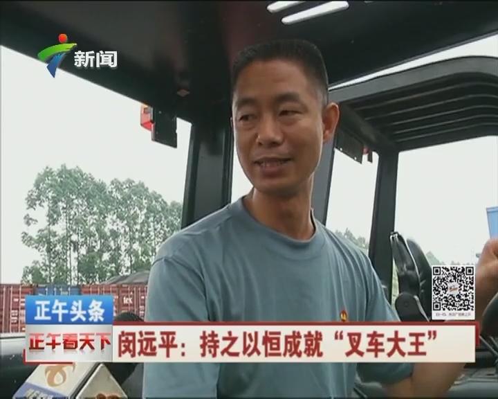 """闵远平:持之以恒成就""""叉车大王"""""""