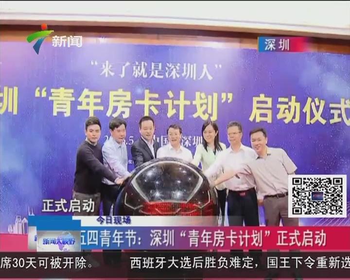 """五四青年节:深圳""""青年房卡计划""""正式启动"""