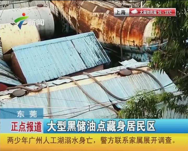 东莞:大型黑储油点藏身居民区