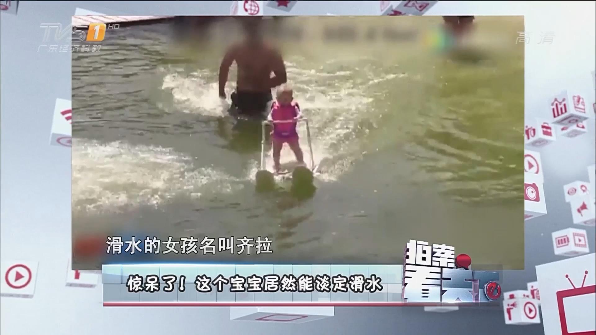惊呆了!这个宝宝居然能淡定滑水