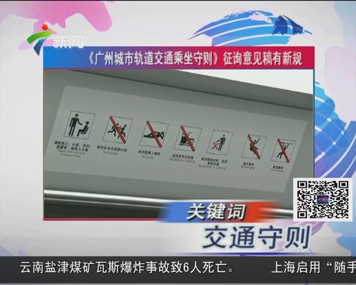 《广州城市轨道交通乘坐守则》征询意见稿有新规
