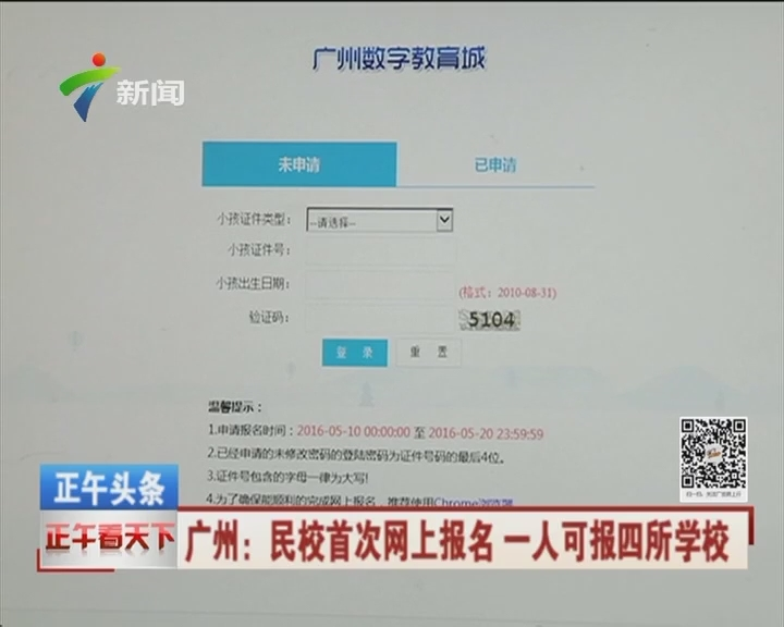广州:民校首次网上报名 一人可报四所学校