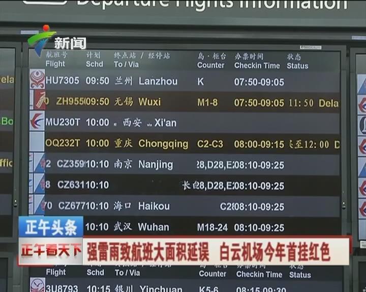 强雷雨致航班大面积延误 白云机场今年首挂红色