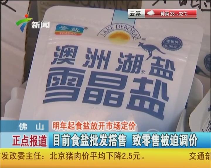 佛山:明年起食盐放开市场定价 目前食盐批发搭售 致零售被迫调价