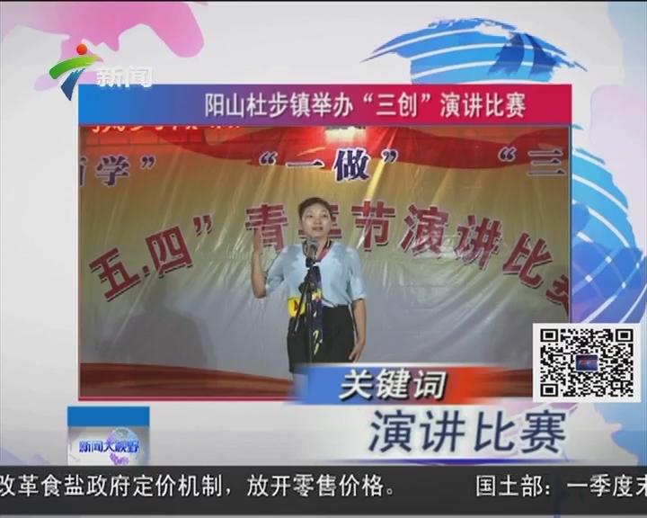 """阳山杜步镇举办""""三创""""演讲比赛"""