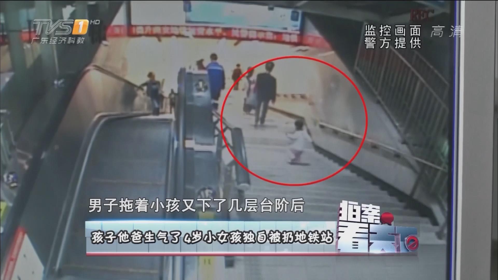孩子他爸生气了 4岁小女孩独自被扔地铁站