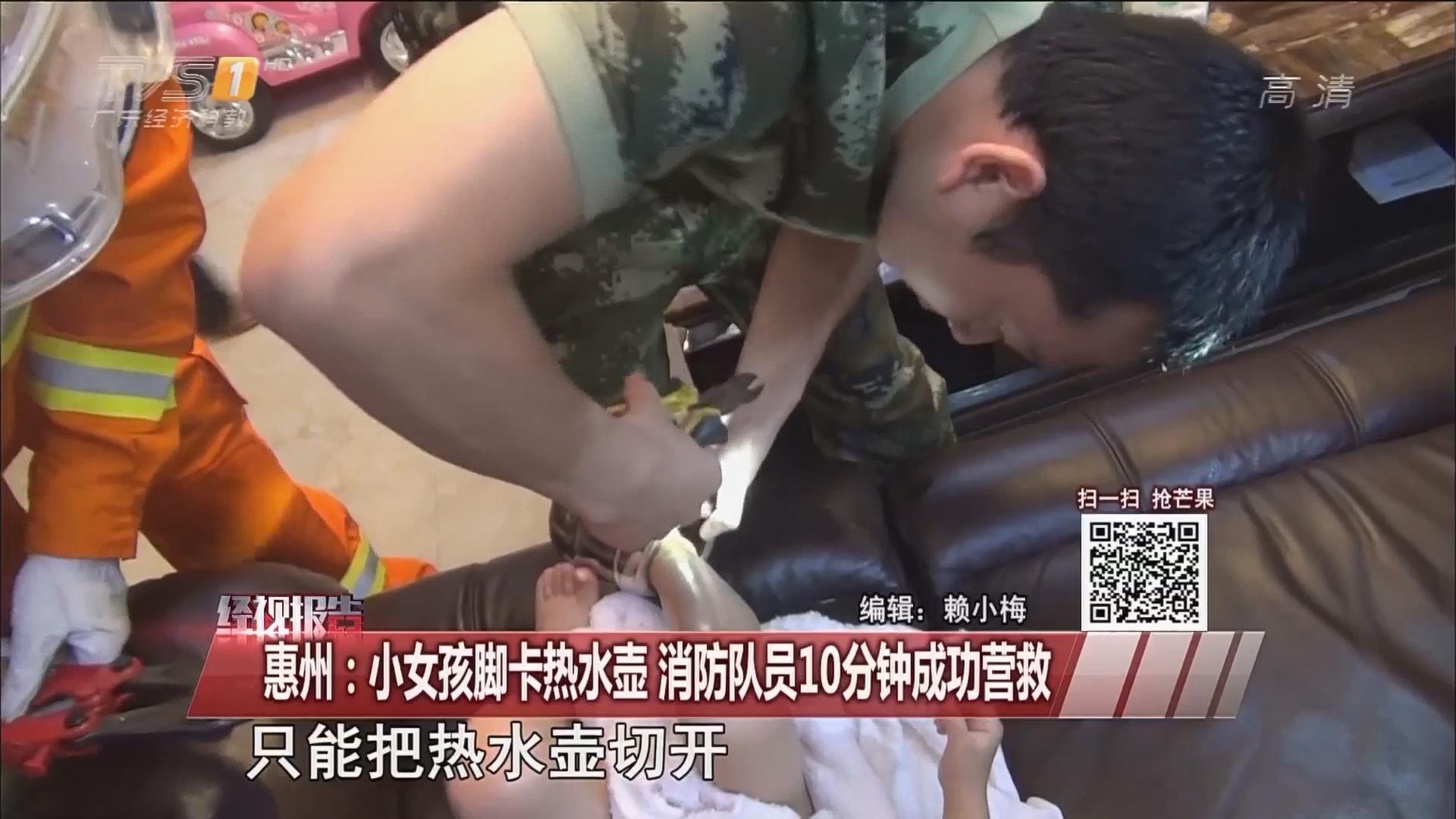 惠州:小女孩脚卡热水壶 消防队员10分钟成功营救