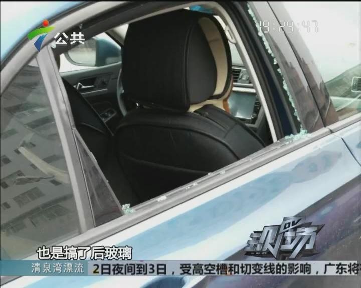东莞:一夜之间 凫溪村多台车被爆车窗