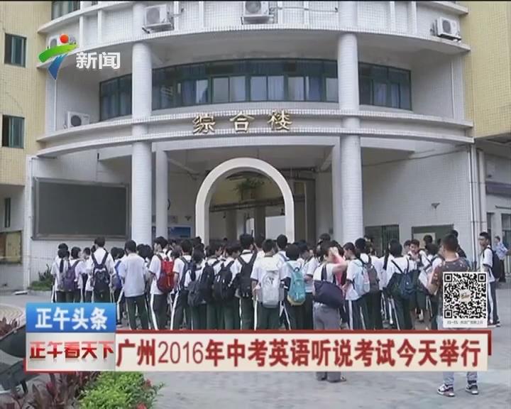广州2016年中考英语听说考试今天举行