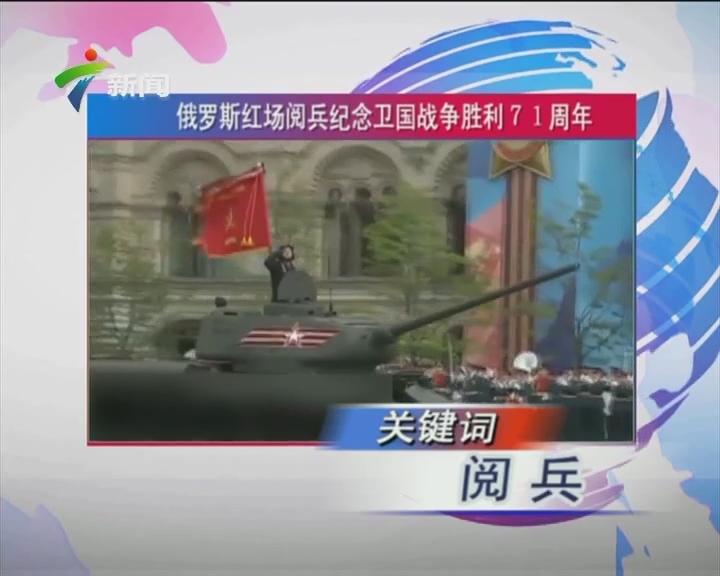 俄罗斯红场阅兵纪念卫国战争胜利71周年