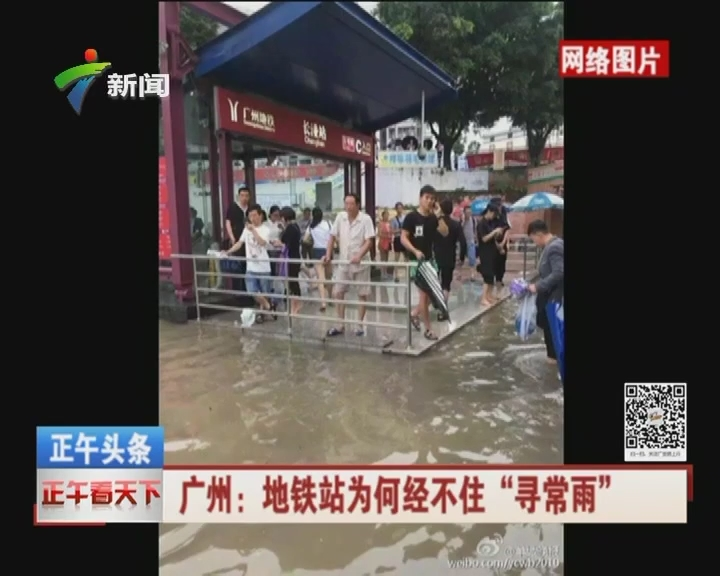 """广州:地铁站为何经不住""""寻常雨"""""""
