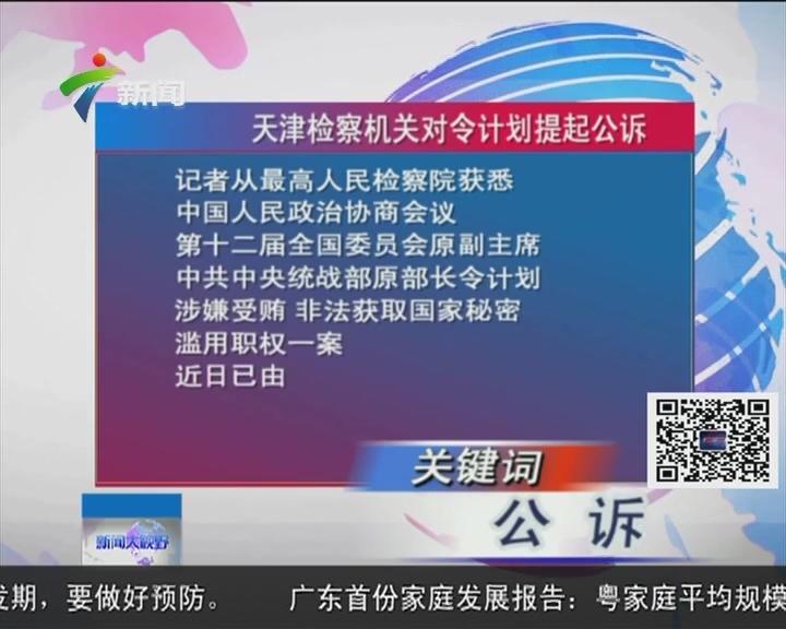天津检察机关对令计划提起公诉