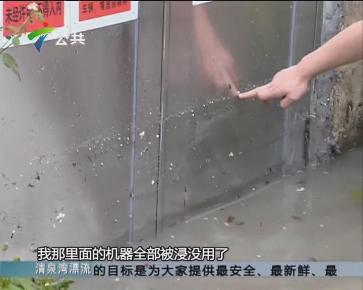 佛山:暴雨过后 莲塘工业区多厂房被浸