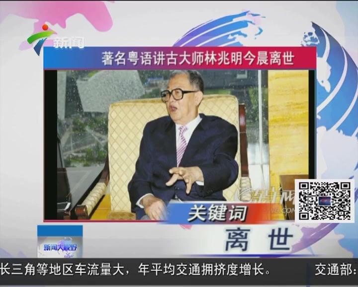 著名粤语讲古大师林兆明今晨离世