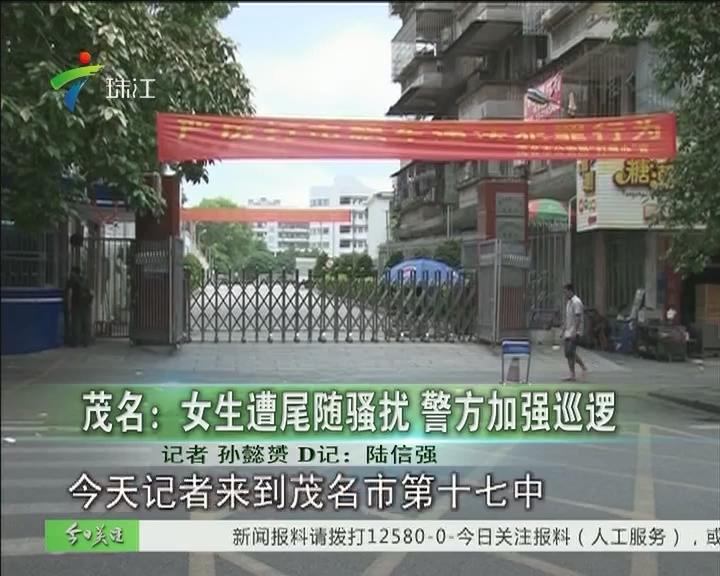 茂名:女生遭尾随骚扰 警方加强巡逻
