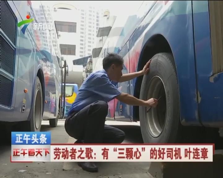 """劳动者之歌:有""""三颗心""""的好司机 叶连章"""
