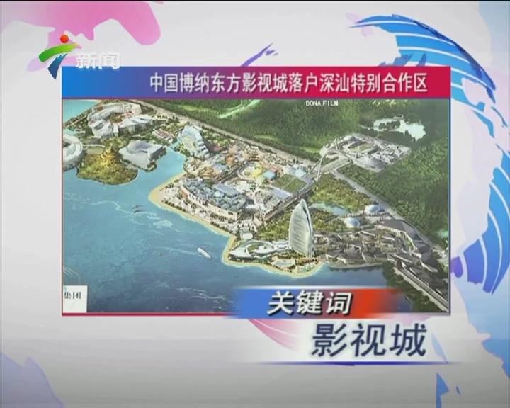 中国博纳东方影视城落户深汕特别合作区