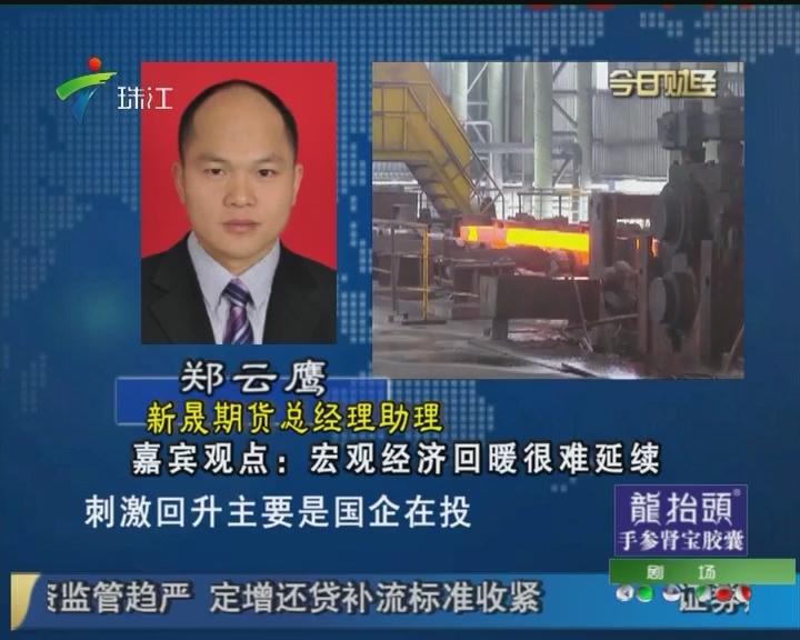 郑云鹰:宏观经济回暖很难延续
