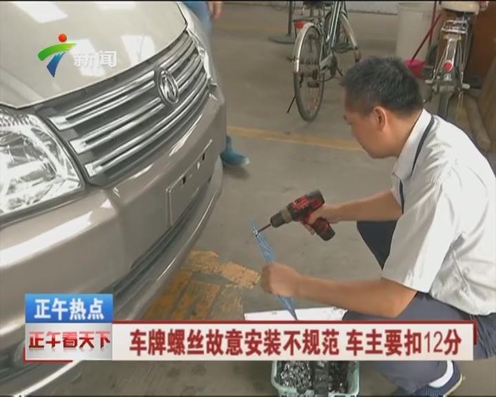 2017深圳车牌螺丝安装图解