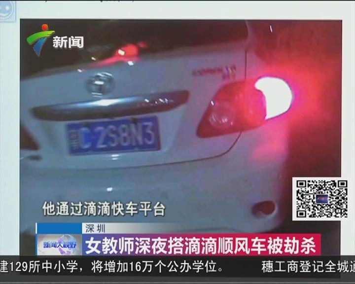 深圳:女教师深夜搭滴滴顺风车被劫杀