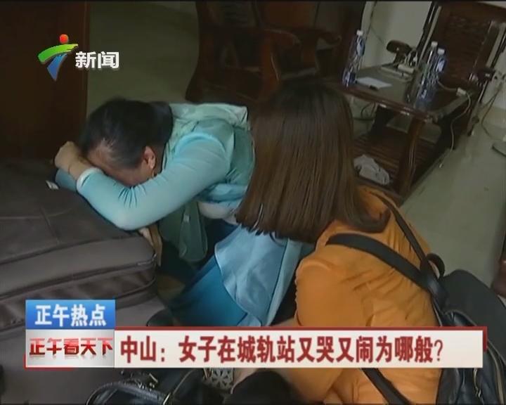 中山:女子在城轨站又哭又闹为哪般?