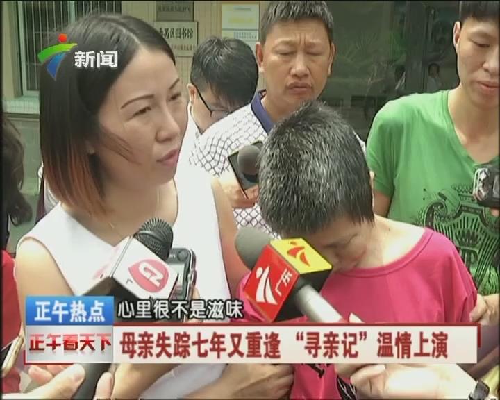 """母亲失踪七年又重逢 """"寻亲记""""温情上演"""