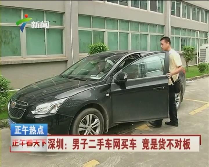 深圳:男子二手车网买车 竟是货不对板