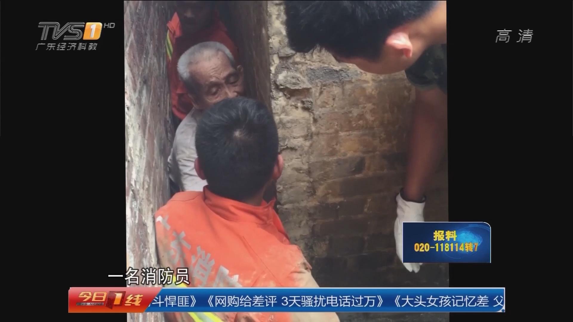 佛山:八旬老人被卡墙缝 消防破墙救人
