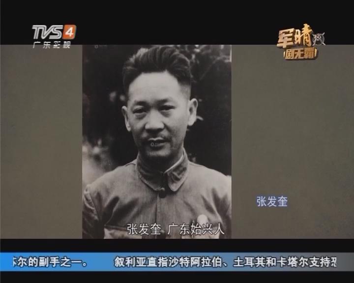 """点址兵兵:""""发癫""""的广东名将"""